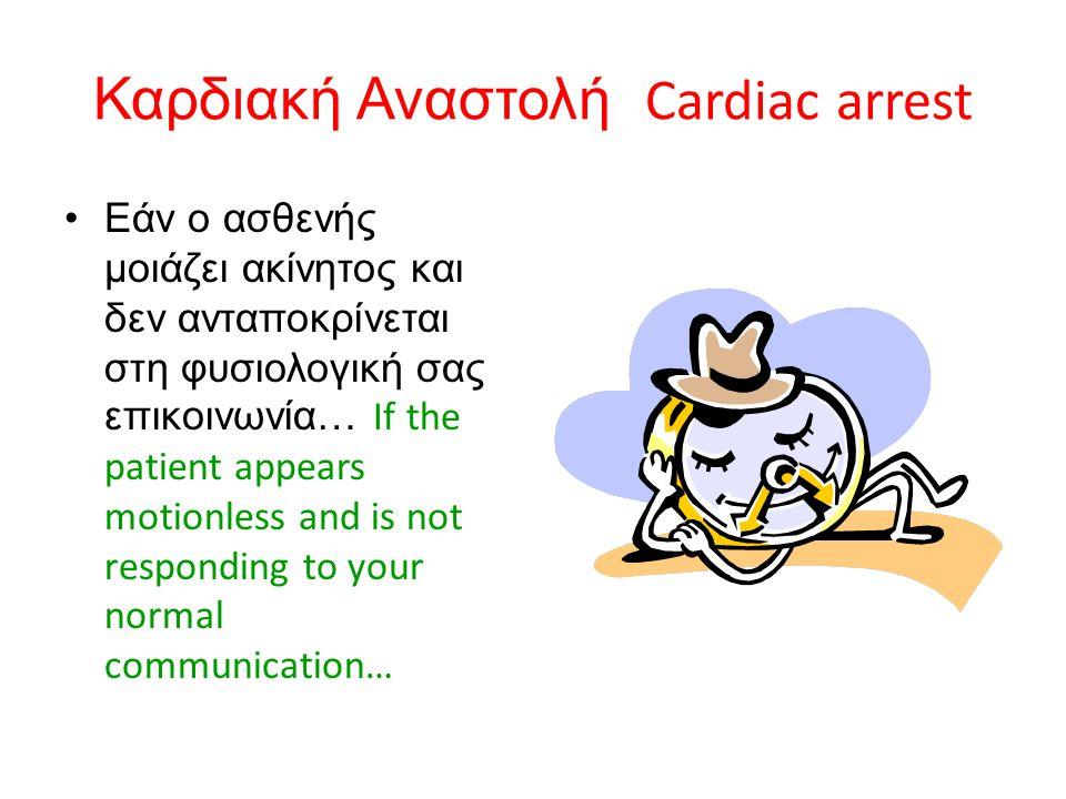 Θεραπεία της Καρδιακής Προσβολής Treatment of a heart attack • Σκοποί Aims – Ελαχιστοποίηση της εργασίας της καρδιάς Minimise the work of the heart – Καλέστε ιατρική βοήθεια Summon medical help • Θεραπεία Treatment – W θέση – Καλέστε ιατρική βοήθεια αμέσως Call for medical help immediately – Παρακολουθείστε και καταγράψτε την αναπνοή και το ρυθμό των παλμών Monitor & record breathing and pulse rates – Εάν ο ασθενής έχει κάποιο φάρμακο (ταμπλέτες, εισπνεόμενο) αφήστε τον να το πάρει (βοηθήστε τον εάν χρειαστεί) If casualty has medicine (tablets/puffer aerosol) offer for rent casualty administer (help if necessary) – Εάν ο πόνος επιμένει, δώστε του ασπιρίνη του ασθενούς να μασήσει σε περίπτωση που έχει τις αισθήσεις If pain persists, give aspirin to chew if conscious