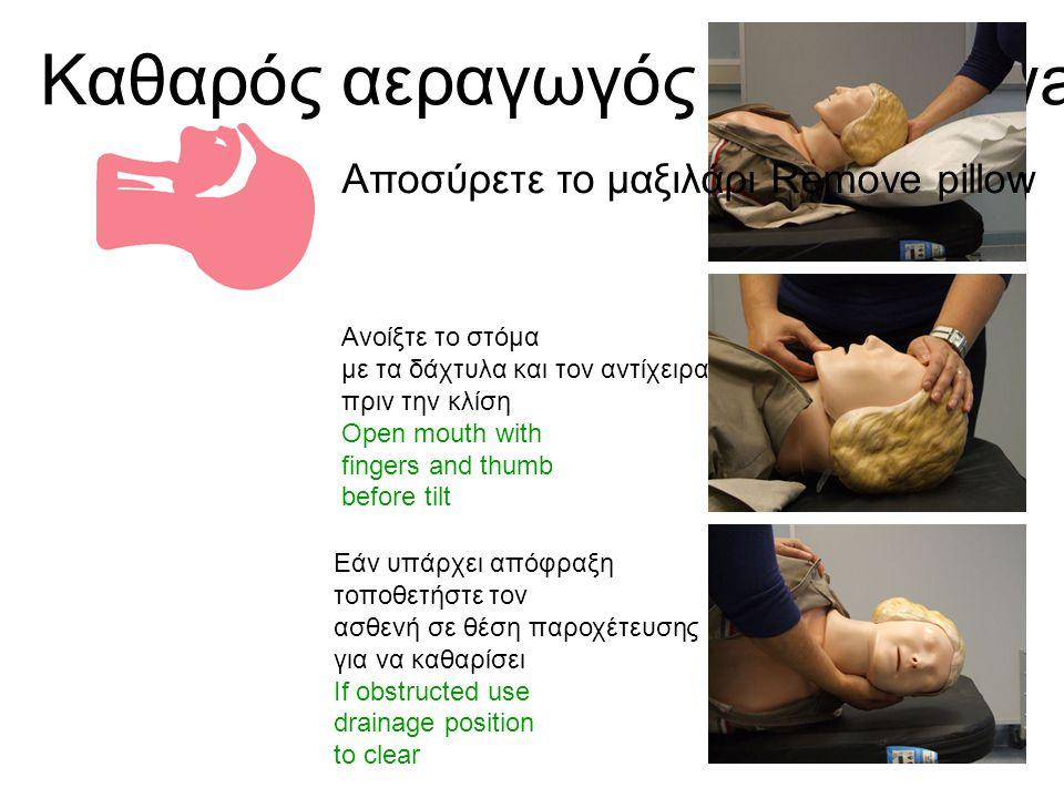 Καμία ανταπόκριση- Ανοίξτε τον αεραγωγό No response - Open the Airway •Ο σύγχρονος αεραγωγός The modern airway- Airway.COM •Κ-καθαρό: Ελέγξτε το στόμα για απόφραξη (σίελο, εμετός κ.τ.λ.) C – Clear; Check mouth for obstructions (saliva, vomit etc) •Α – ανοιχτό: Ανύψωση του πηγουνιού (τα δάχτυλα κάτω από το πηγούνι, ανασηκώστε) και κλίση κεφαλιού (η παλάμη πάνω στο μέτωπο και απαλά κλίνατε το κεφάλι προς τα πίσω) O – Open; Chin lift (fingers under chin, lift up) and head tilt (palm on forehead and gently tilt head back) •Υ- σε υποστήριξη : μόνο εάν διατηρήσετε το πηγούνι ανασηκωμένο όλη την ώρα ο αεραγωγός θα είναι καθαρός, ανοιχτός και σε υποστήριξη M – Maintain; only if you keep a chin lift all of the time will the airway be clear, open and maintained.