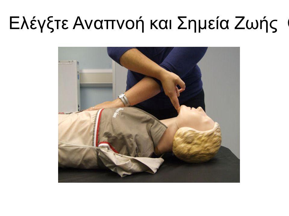 Έλεγχος Αναπνοής Check Breathing Πρέπει να δώσετε 10 δευτερόλεπτα καθώς υποστηρίζετε τον αεραγωγό για να : You must take 10 seconds While maintaining an airway: •Αναζητήσετε κίνηση θώρακα Look for chest movement •Νιώσετε την κίνηση του θώρακα βάζοντας το χέρι σας πάνω στο θώρακά του •Ακούσετε για θορυβώδη αναπνοή –Ροχαλητό= η γλώσσα αναδιπλώνετε –Γαργαλητό= ανάγκη για αναρρόφηση