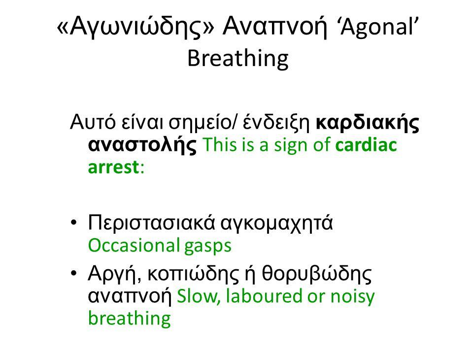 Ελέγξτε Αναπνοή και Σημεία Ζωής Check Breathing and Signs of Life