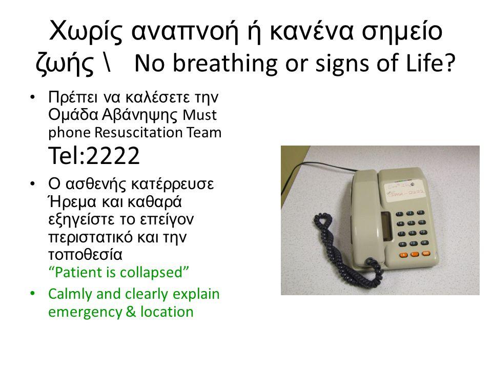 «Αγωνιώδης» Αναπνοή 'Agonal' Breathing Αυτό είναι σημείο/ ένδειξη καρδιακής αναστολής This is a sign of cardiac arrest: •Περιστασιακά αγκομαχητά Occasional gasps •Αργή, κοπιώδης ή θορυβώδης αναπνοή Slow, laboured or noisy breathing Αυτό είναι σύνηθες στα πρώτα στάδια της καρδιακής αναστολής και ΔΕΝ είναι σημείο ζωής This is common in the early stages of cardiac arrest and it is not a sign of life!