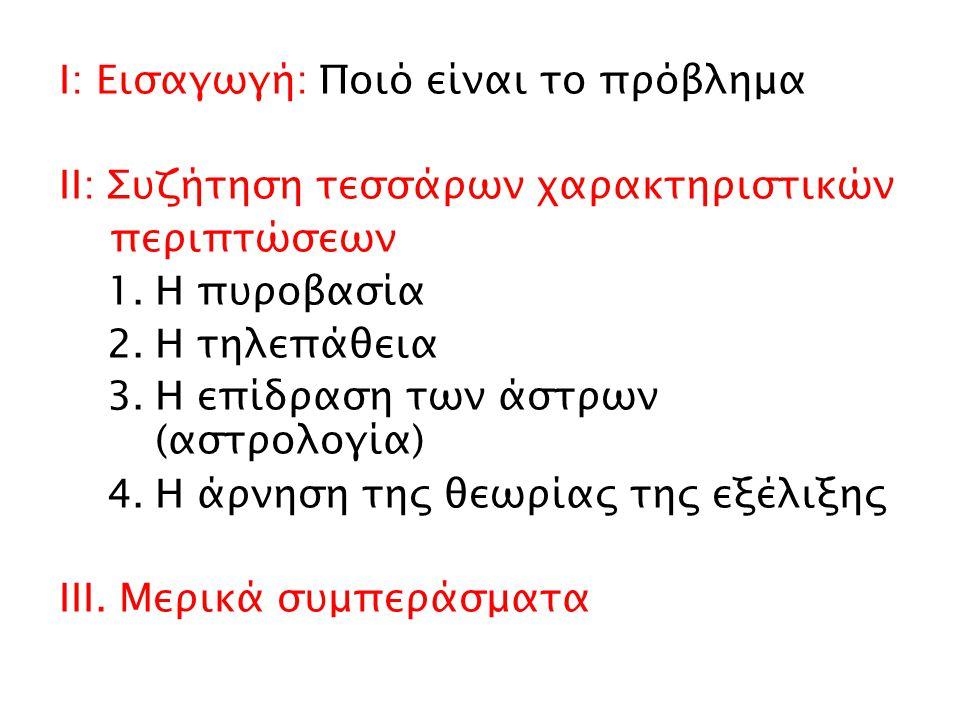 Ι: Εισαγωγή: Ποιό είναι το πρόβλημα ΙΙ: Συζήτηση τεσσάρων χαρακτηριστικών περιπτώσεων 1.Η πυροβασία 2.Η τηλεπάθεια 3.Η επίδραση των άστρων (αστρολογία) 4.Η άρνηση της θεωρίας της εξέλιξης ΙΙΙ.