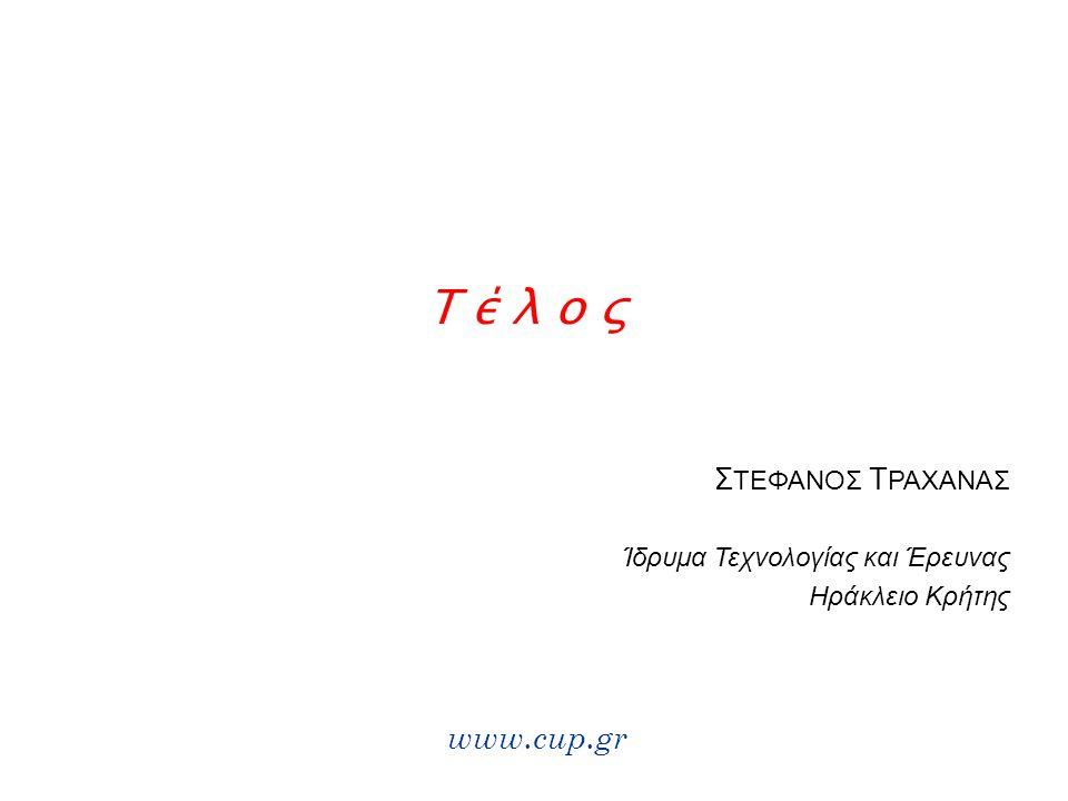 T έ λ ο ς Σ ΤΕΦΑΝΟΣ Τ ΡΑΧΑΝΑΣ Ίδρυμα Τεχνολογίας και Έρευνας Ηράκλειο Κρήτης www.cup.gr