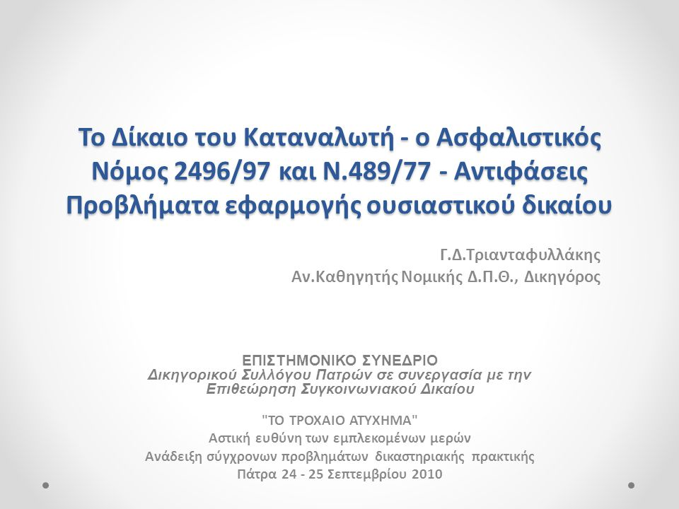 Το Δίκαιο του Καταναλωτή - ο Ασφαλιστικός Νόμος 2496/97 και Ν.489/77 - Αντιφάσεις Προβλήματα εφαρμογής ουσιαστικού δικαίου Γ.Δ.Τριανταφυλλάκης Αν.Καθη