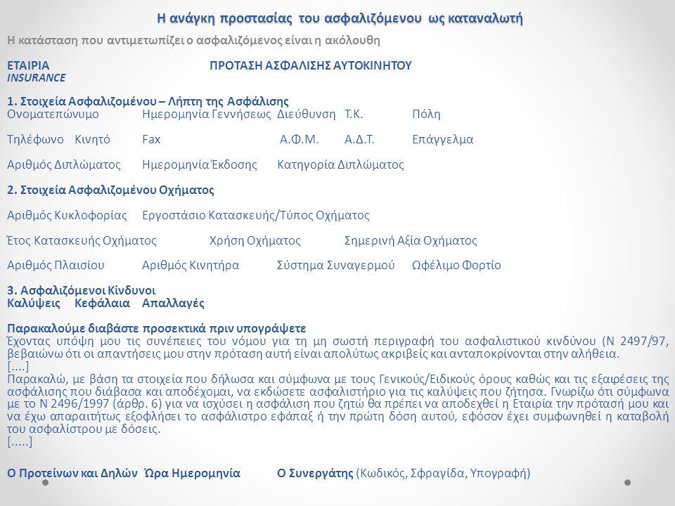 Όλες οι κρίσιμες πληροφορίες πρέπει να γνωστοποιηθούν στον υποψήφιο ασφαλισμένο ΠΡΙΝ την έκφραση της δήλωσης βουλήσεώς του πελάτη (invitatio ad offerendum).