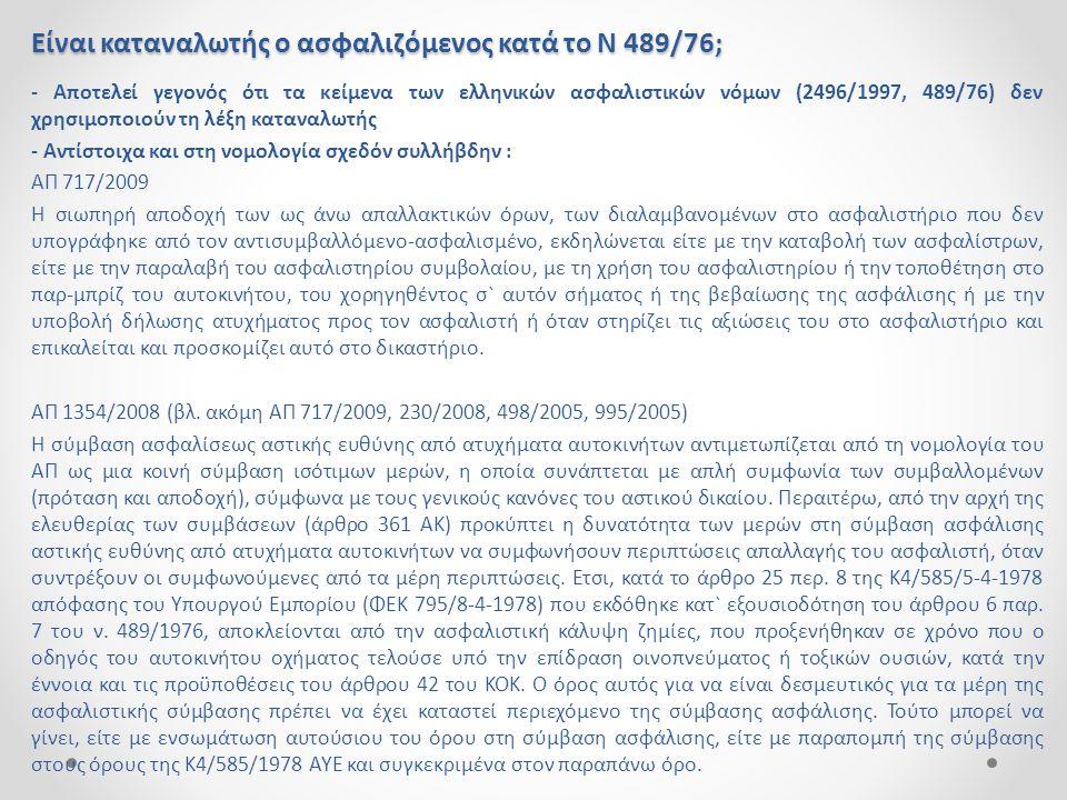 Είναι καταναλωτής ο ασφαλιζόμενος κατά το Ν 489/76; - Αποτελεί γεγονός ότι τα κείμενα των ελληνικών ασφαλιστικών νόμων (2496/1997, 489/76) δεν χρησιμο