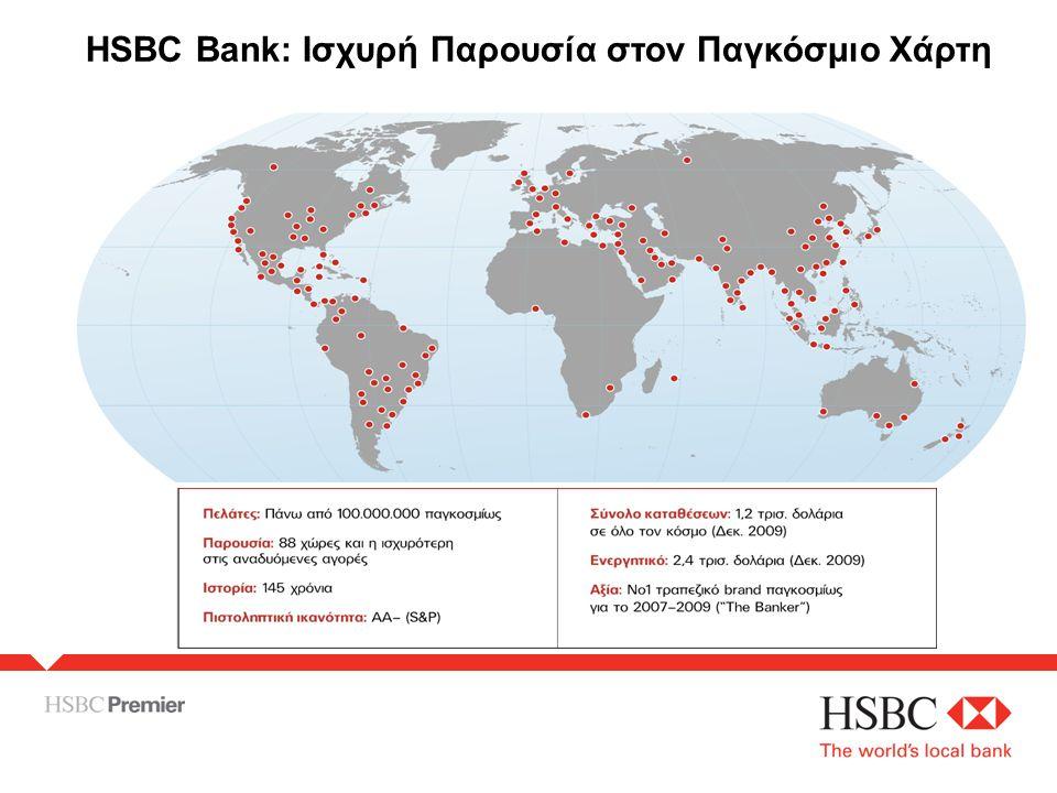 HSBC Bank: Ισχυρή Παρουσία στον Παγκόσμιο Χάρτη