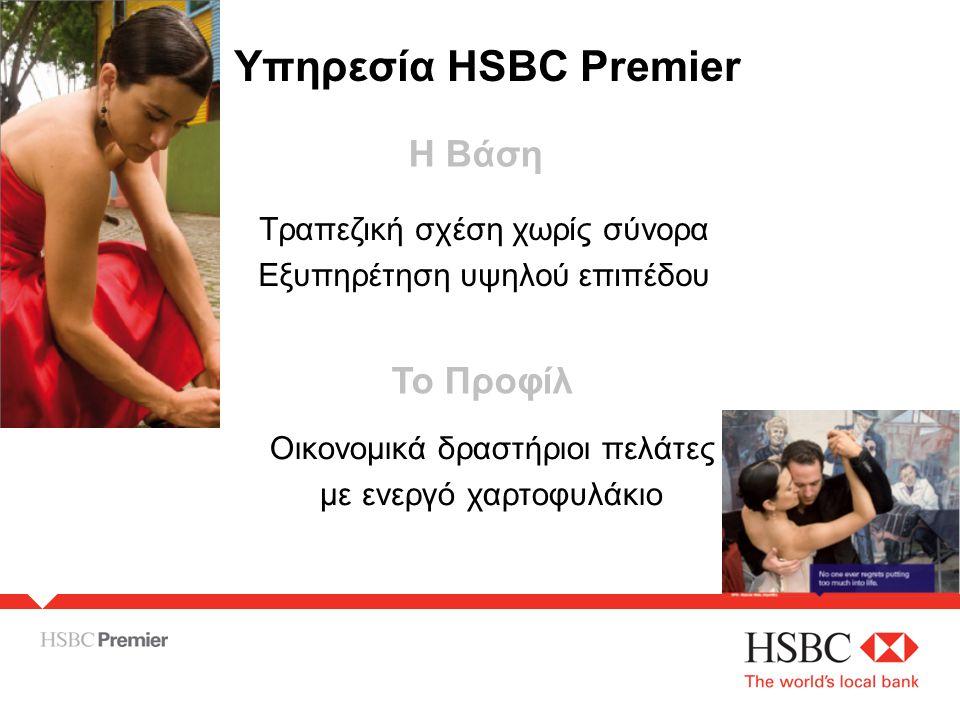 Υπηρεσία HSBC Premier Τραπεζική σχέση χωρίς σύνορα Εξυπηρέτηση υψηλού επιπέδου Οικονομικά δραστήριοι πελάτες με ενεργό χαρτοφυλάκιο Η Βάση Το Προφίλ