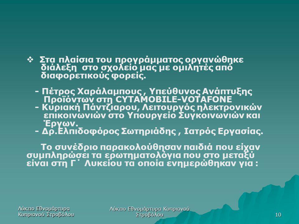 Λύκειο Εθνομάρτυρα Κυπριανού Στροβόλου 10  Στα πλαίσια του προγράμματος οργανώθηκε διάλεξη στο σχολείο μας με ομιλητές από διαφορετικούς φορείς. - Πέ