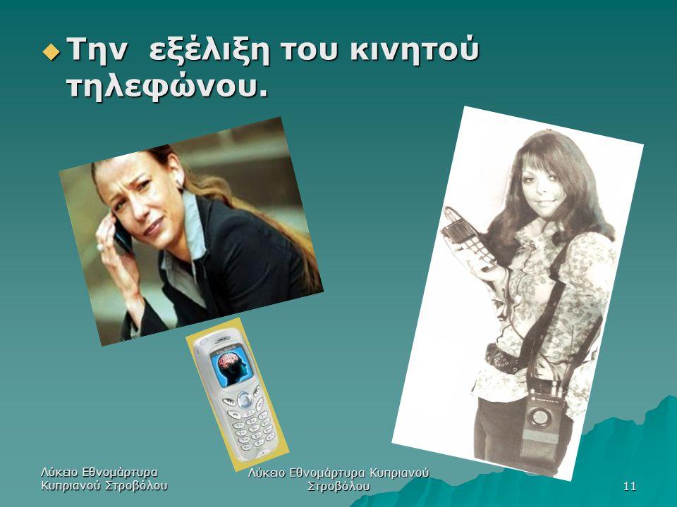  Την εξέλιξη του κινητού τηλεφώνου. Λύκειο Εθνομάρτυρα Κυπριανού Στροβόλου 11