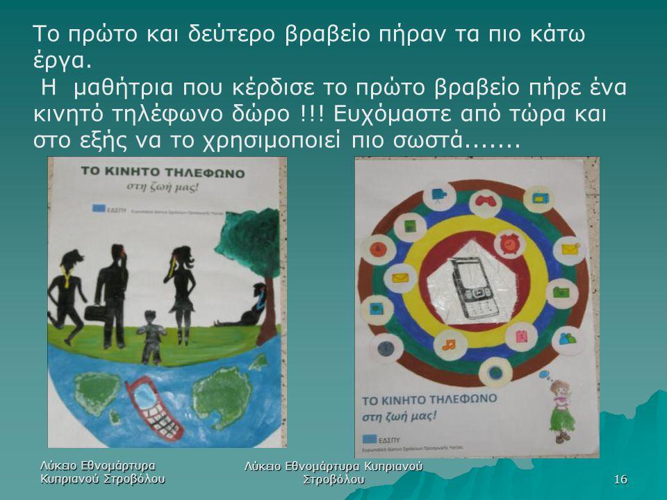 Λύκειο Εθνομάρτυρα Κυπριανού Στροβόλου 16 Το πρώτο και δεύτερο βραβείο πήραν τα πιο κάτω έργα. Η μαθήτρια που κέρδισε το πρώτο βραβείο πήρε ένα κινητό