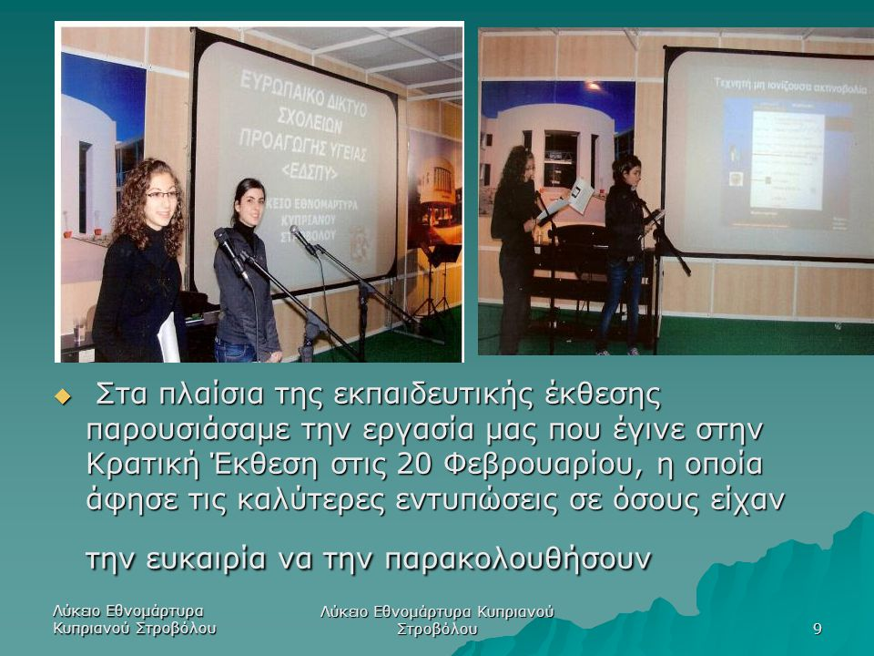 Λύκειο Εθνομάρτυρα Κυπριανού Στροβόλου 20 Ομάδα που συνέβαλε στην διεξαγωγή της εργασίας: Οι μαθήτριες :Στυλιανού Μαρίνα Ανδρέου Παναγιώτα Ανδρέου Παναγιώτα Χαριλάου Χρυσοβαλάντω Χαριλάου Χρυσοβαλάντω Ιωάννα Γιαννακού Ιωάννα Γιαννακού Οι καθηγητές: Αυγούστα Κοκκοφίτου Χρίστος Κουλλάς Χρίστος Κουλλάς Παναγιώτα Πούγιουρου Παναγιώτα Πούγιουρου Μαρία Καμένου Μαρία Καμένου Μαρία Ηροδότου Μαρία Ηροδότου Χρυστάλλα Χριστοφόρου Χρυστάλλα Χριστοφόρου Μαρία χατζηστυλλή Μαρία χατζηστυλλή