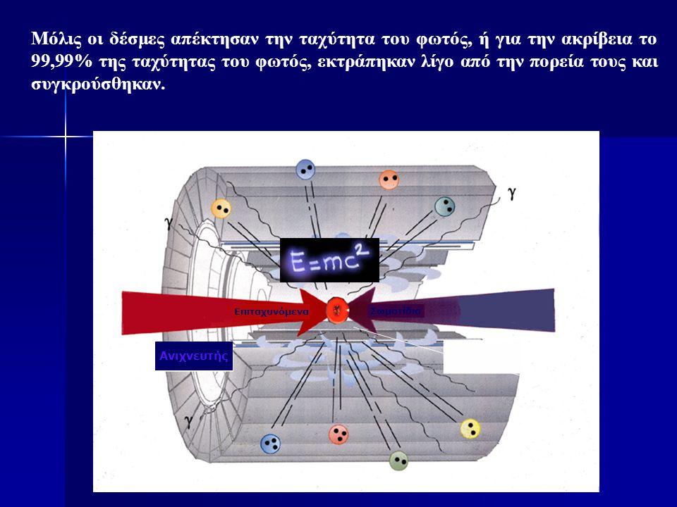 Μόλις οι δέσμες απέκτησαν την ταχύτητα του φωτός, ή για την ακρίβεια το 99,99% της ταχύτητας του φωτός, εκτράπηκαν λίγο από την πορεία τους και συγκρο