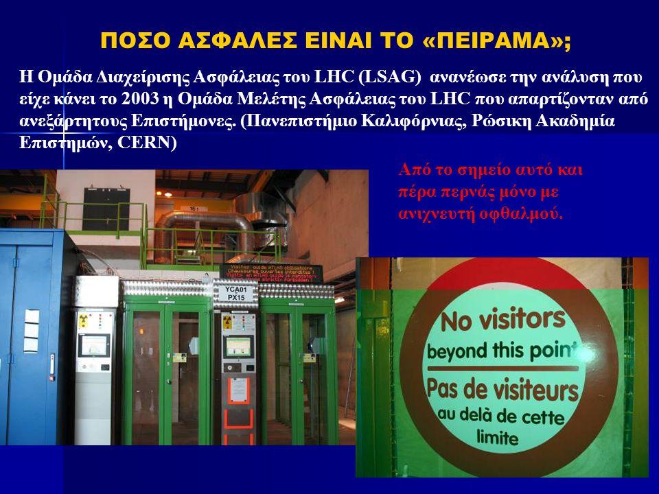 ΠΟΣΟ ΑΣΦΑΛΕΣ ΕΙΝΑΙ ΤΟ «ΠΕΙΡΑΜΑ»; Η Ομάδα Διαχείρισης Ασφάλειας του LHC (LSAG) ανανέωσε την ανάλυση που είχε κάνει το 2003 η Ομάδα Μελέτης Ασφάλειας το