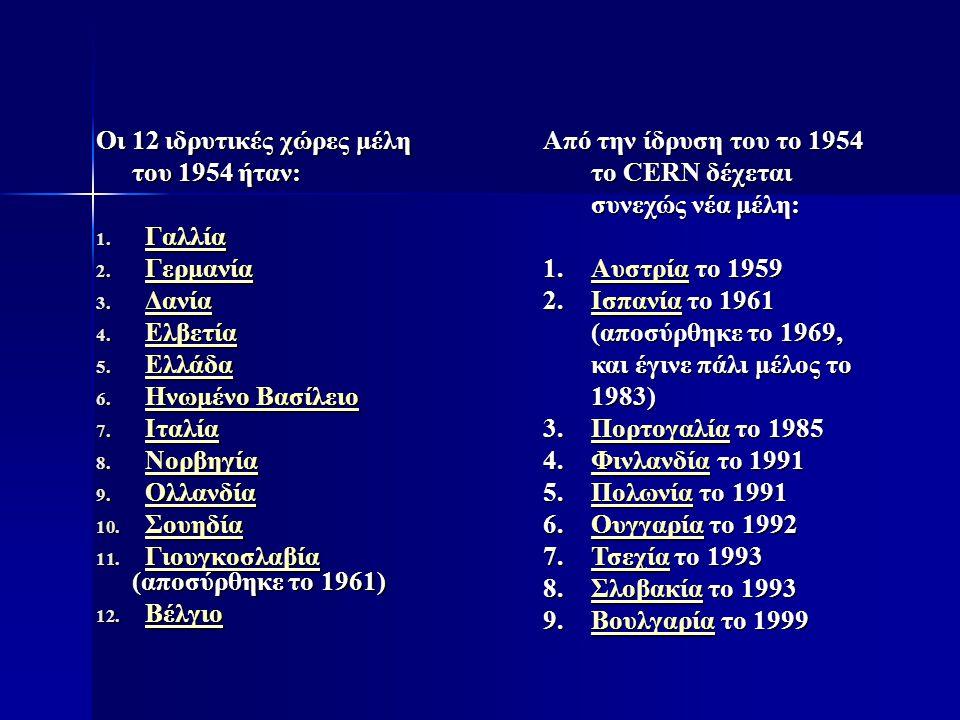 Οι 12 ιδρυτικές χώρες μέλη του 1954 ήταν: 1. Γαλλία Γαλλία 2. Γερμανία Γερμανία 3. Δανία Δανία 4. Ελβετία Ελβετία 5. Ελλάδα Ελλάδα 6. Ηνωμένο Βασίλειο