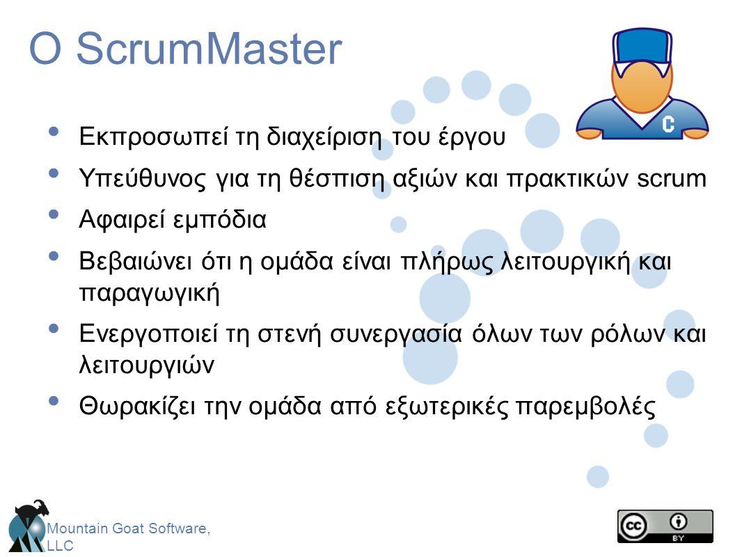 Mountain Goat Software, LLC Ο ScrumMaster • Εκπροσωπεί τη διαχείριση του έργου • Υπεύθυνος για τη θέσπιση αξιών και πρακτικών scrum • Αφαιρεί εμπόδια