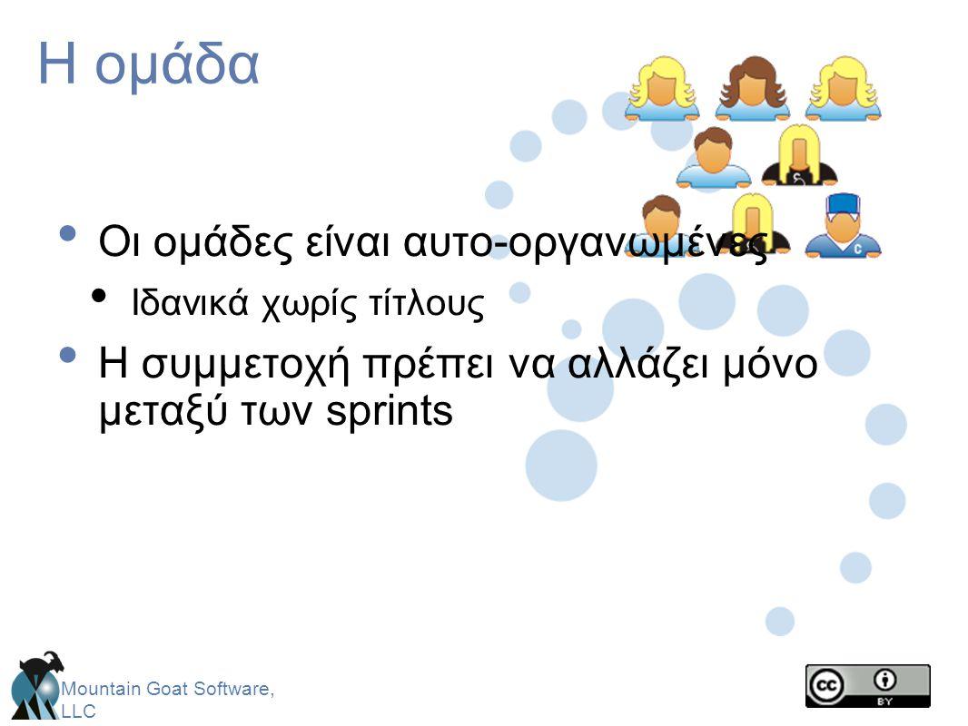 Mountain Goat Software, LLC Η ομάδα • Οι ομάδες είναι αυτο-οργανωμένες • Ιδανικά χωρίς τίτλους • Η συμμετοχή πρέπει να αλλάζει μόνο μεταξύ των sprints