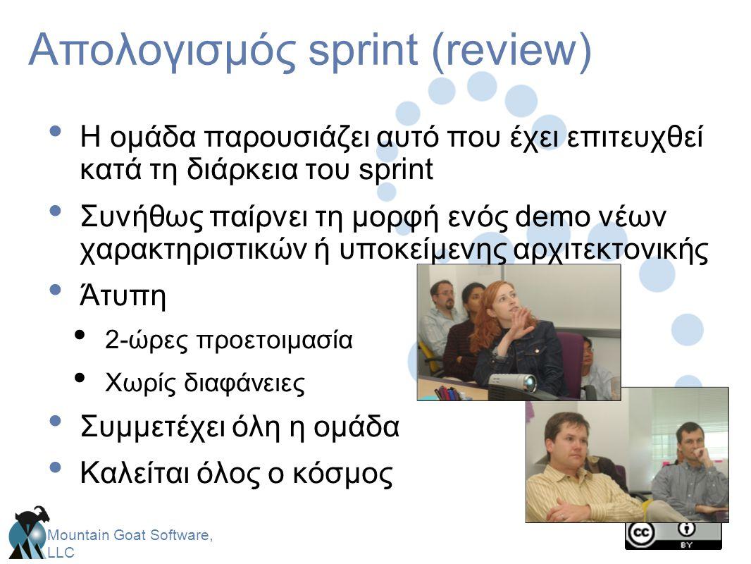 Mountain Goat Software, LLC Απολογισμός sprint (review) • Η ομάδα παρουσιάζει αυτό που έχει επιτευχθεί κατά τη διάρκεια του sprint • Συνήθως παίρνει τ