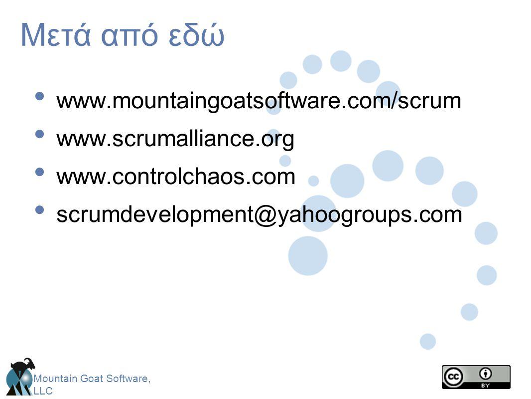 Mountain Goat Software, LLC Μετά από εδώ • www.mountaingoatsoftware.com/scrum • www.scrumalliance.org • www.controlchaos.com • scrumdevelopment@yahoog