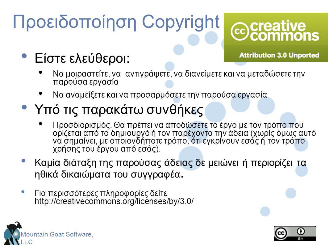Mountain Goat Software, LLC Προειδοποίηση Copyright • Είστε ελεύθεροι: • Να μοιραστείτε, να αντιγράψετε, να διανείμετε και να μεταδώσετε την παρούσα ε