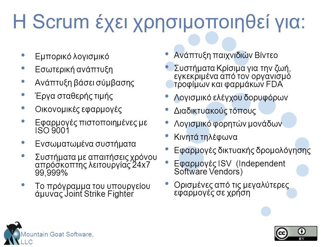 Mountain Goat Software, LLC H Scrum έχει χρησιμοποιηθεί για: • Εμπορικό λογισμικό • Εσωτερική ανάπτυξη • Ανάπτυξη βάσει σύμβασης • Έργα σταθερής τιμής