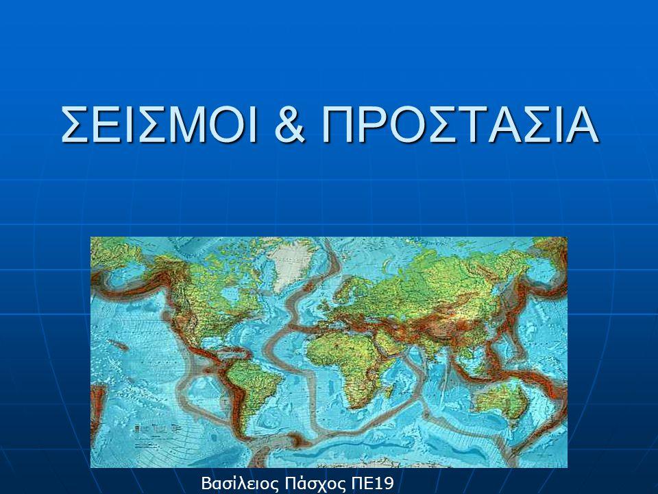 ΣΕΙΣΜΟΙ & ΠΡΟΣΤΑΣΙΑ Βασίλειος Πάσχος ΠΕ19