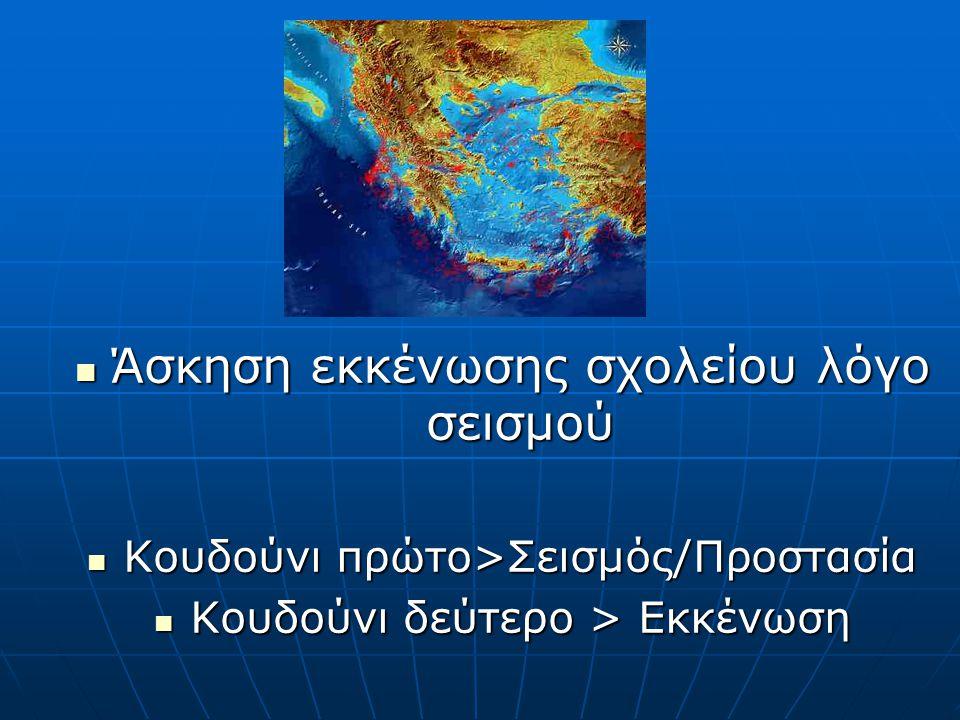  Άσκηση εκκένωσης σχολείου λόγο σεισμού  Κουδούνι πρώτο>Σεισμός/Προστασία  Κουδούνι δεύτερο > Εκκένωση
