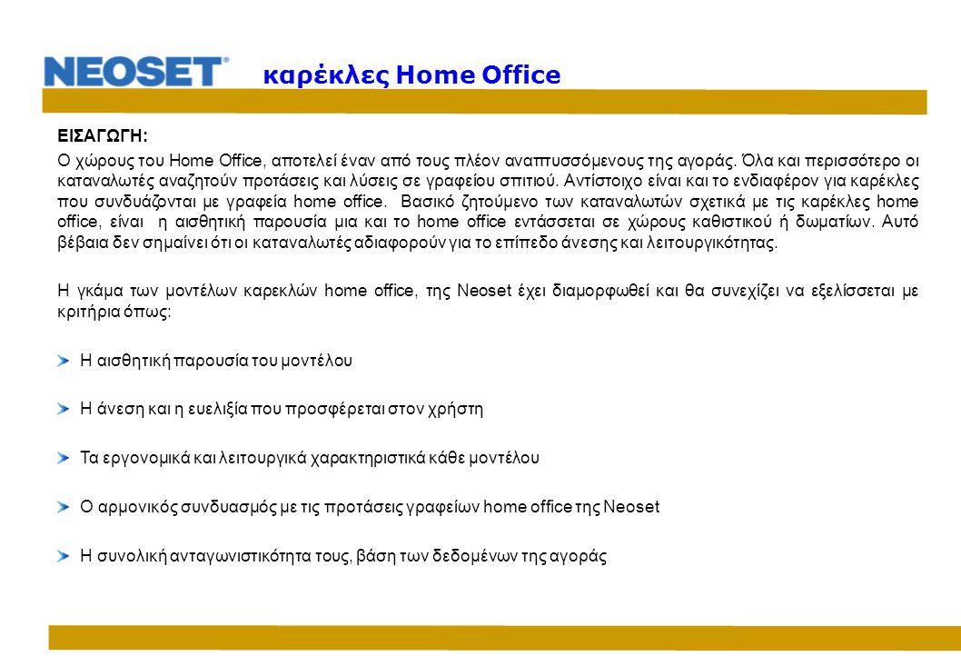 ΕΙΣΑΓΩΓΗ: Ο χώρους του Home Office, αποτελεί έναν από τους πλέον αναπτυσσόμενους της αγοράς. Όλα και περισσότερο οι καταναλωτές αναζητούν προτάσεις κα