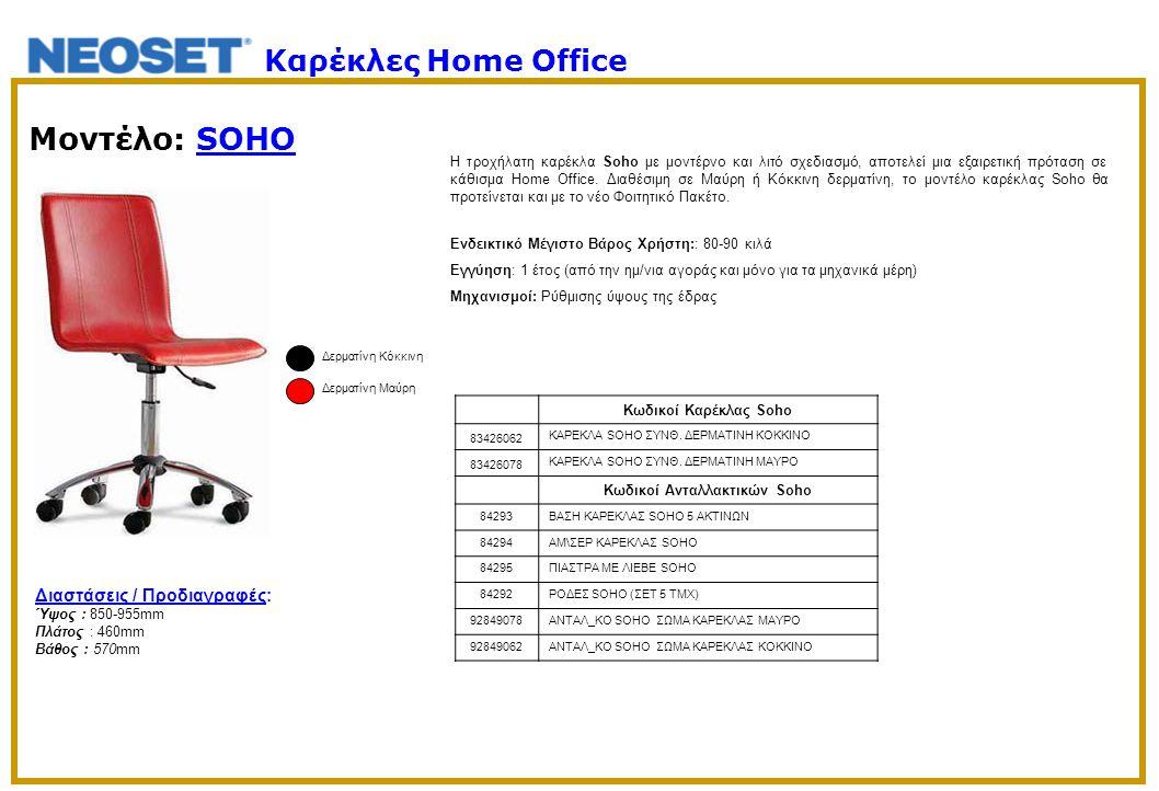 Μοντέλο: SOHO Η τροχήλατη καρέκλα Soho με μοντέρνο και λιτό σχεδιασμό, αποτελεί μια εξαιρετική πρόταση σε κάθισμα Home Office. Διαθέσιμη σε Μαύρη ή Κό