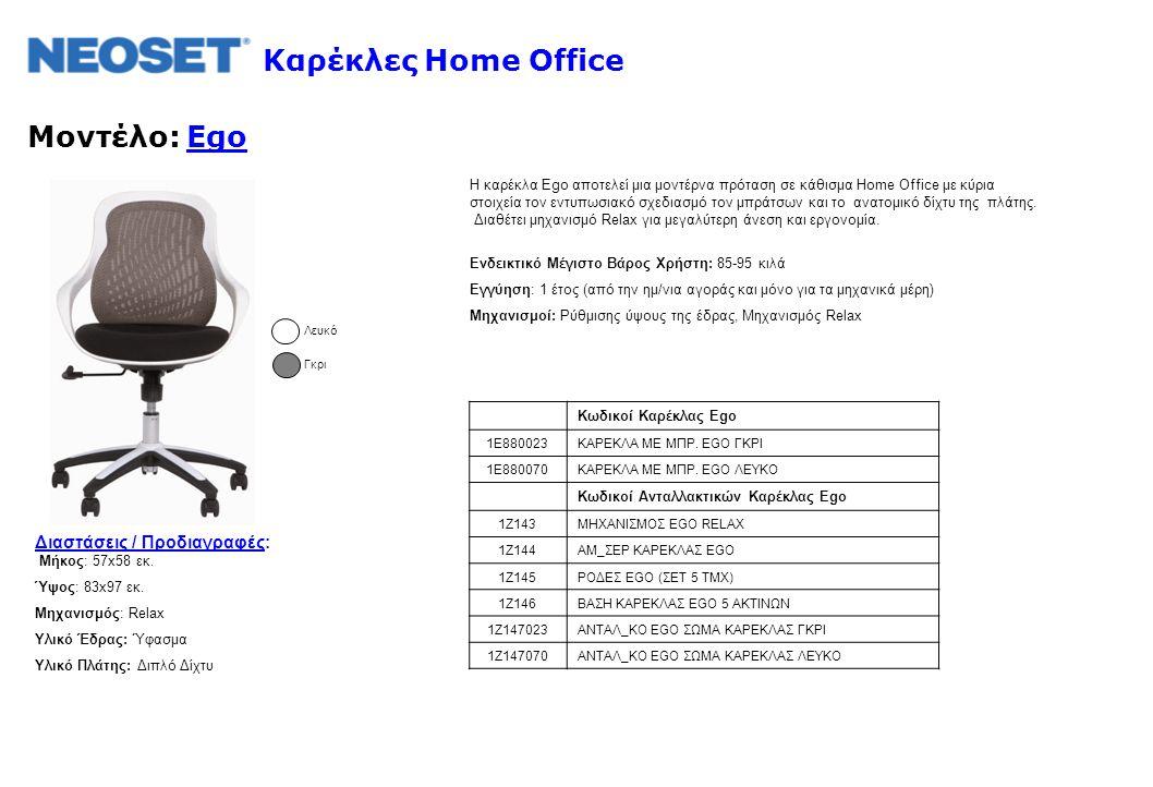 Μοντέλο: Ego Η καρέκλα Ego αποτελεί μια μοντέρνα πρόταση σε κάθισμα Home Office με κύρια στοιχεία τον εντυπωσιακό σχεδιασμό τον μπράτσων και το ανατομικό δίχτυ της πλάτης.