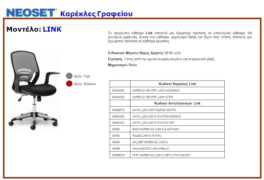 Μοντέλο: LINK Το τροχήλατο κάθισμα Link αποτελεί μια εξαιρετική πρόταση σε υπαλληλικό κάθισμα. Με μοντέρνα εμφάνιση, άνεση στο κάθισμα, μηχανισμό Rela