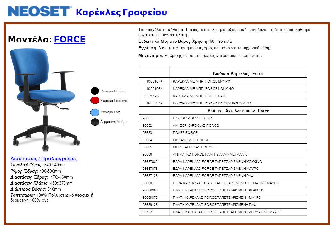 Μοντέλο: FORCE Το τροχήλατο κάθισμα Force, αποτελεί μια εξαιρετικά μοντέρνα πρόταση σε κάθισμα εργασίας με μεσαία πλάτη. Ενδεικτικό Μέγιστο Βάρος Χρήσ