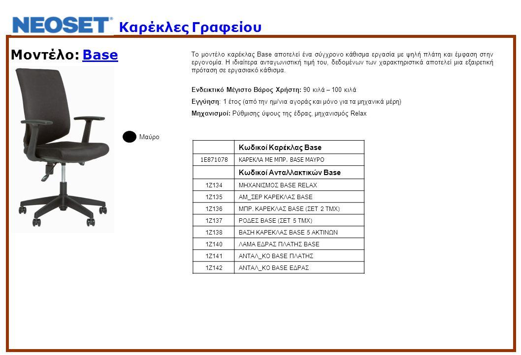 Μοντέλο: Base Το μοντέλο καρέκλας Base αποτελεί ένα σύγχρονο κάθισμα εργασία με ψηλή πλάτη και έμφαση στην εργονομία. Η ιδιαίτερα ανταγωνιστική τιμή τ