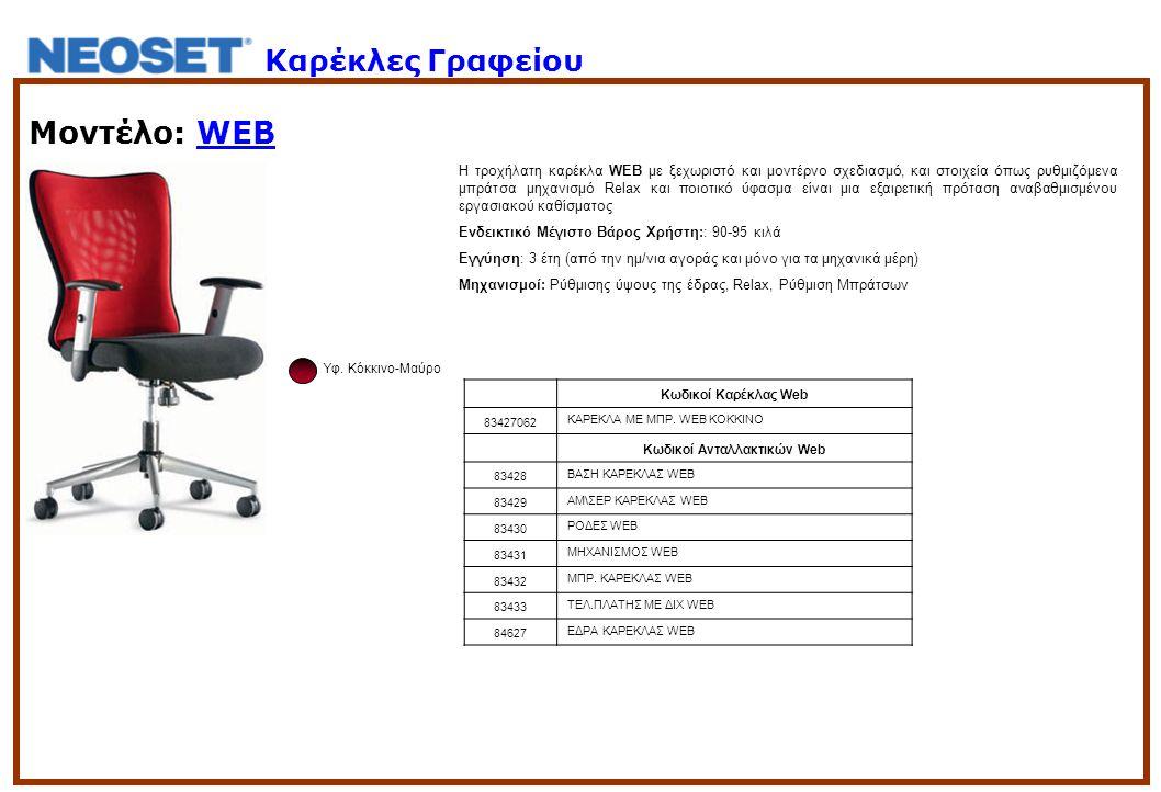 Μοντέλο: WEB Η τροχήλατη καρέκλα WEB με ξεχωριστό και μοντέρνο σχεδιασμό, και στοιχεία όπως ρυθμιζόμενα μπράτσα μηχανισμό Relax και ποιοτικό ύφασμα είναι μια εξαιρετική πρόταση αναβαθμισμένου εργασιακού καθίσματος Ενδεικτικό Μέγιστο Βάρος Χρήστη:: 90-95 κιλά Εγγύηση: 3 έτη (από την ημ/νια αγοράς και μόνο για τα μηχανικά μέρη) Μηχανισμοί: Ρύθμισης ύψους της έδρας, Relax, Ρύθμιση Μπράτσων Υφ.