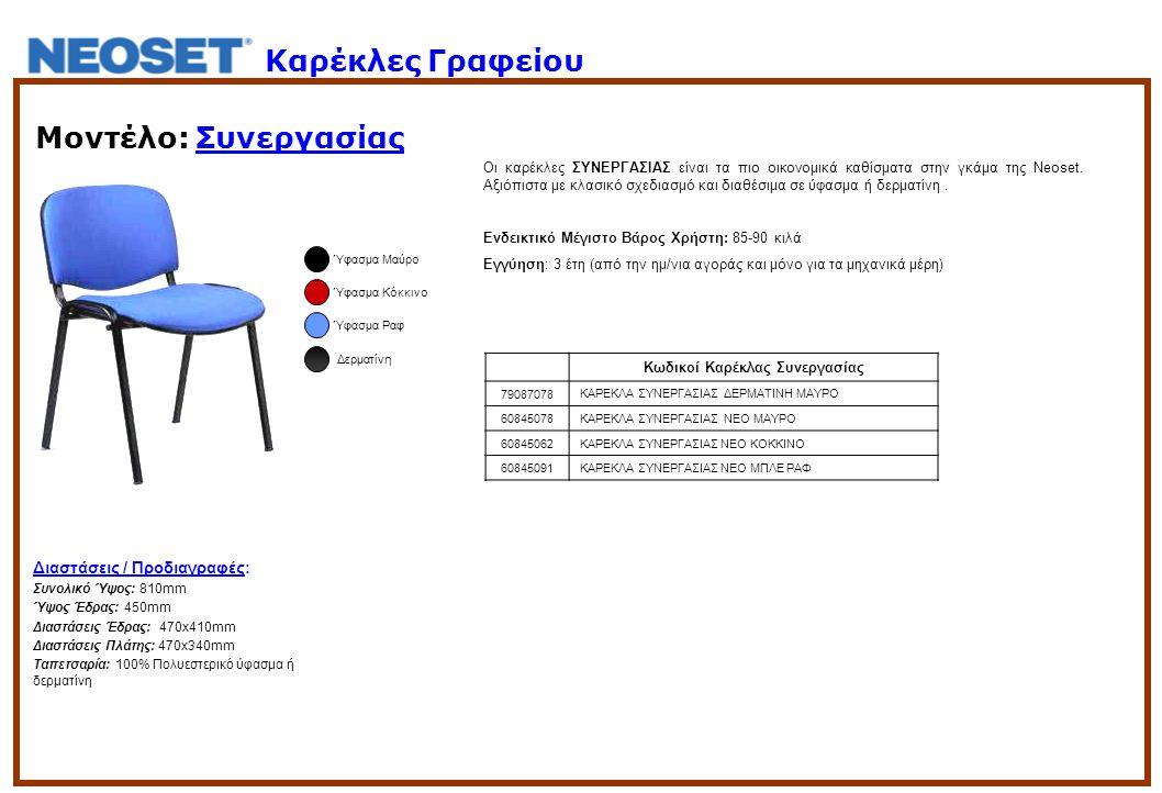 Μοντέλο: Συνεργασίας Οι καρέκλες ΣΥΝΕΡΓΑΣΙΑΣ είναι τα πιο οικονομικά καθίσματα στην γκάμα της Neoset. Αξιόπιστα με κλασικό σχεδιασμό και διαθέσιμα σε