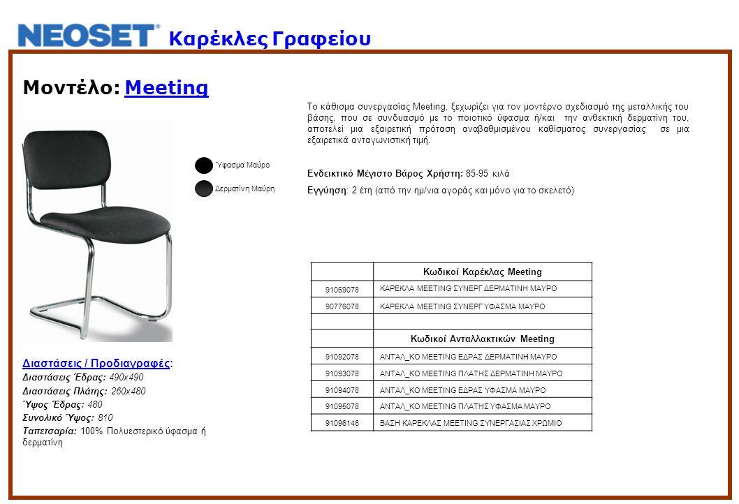 Μοντέλο: Meeting Το κάθισμα συνεργασίας Meeting, ξεχωρίζει για τον μοντέρνο σχεδιασμό της μεταλλικής του βάσης, που σε συνδυασμό με το ποιοτικό ύφασμα