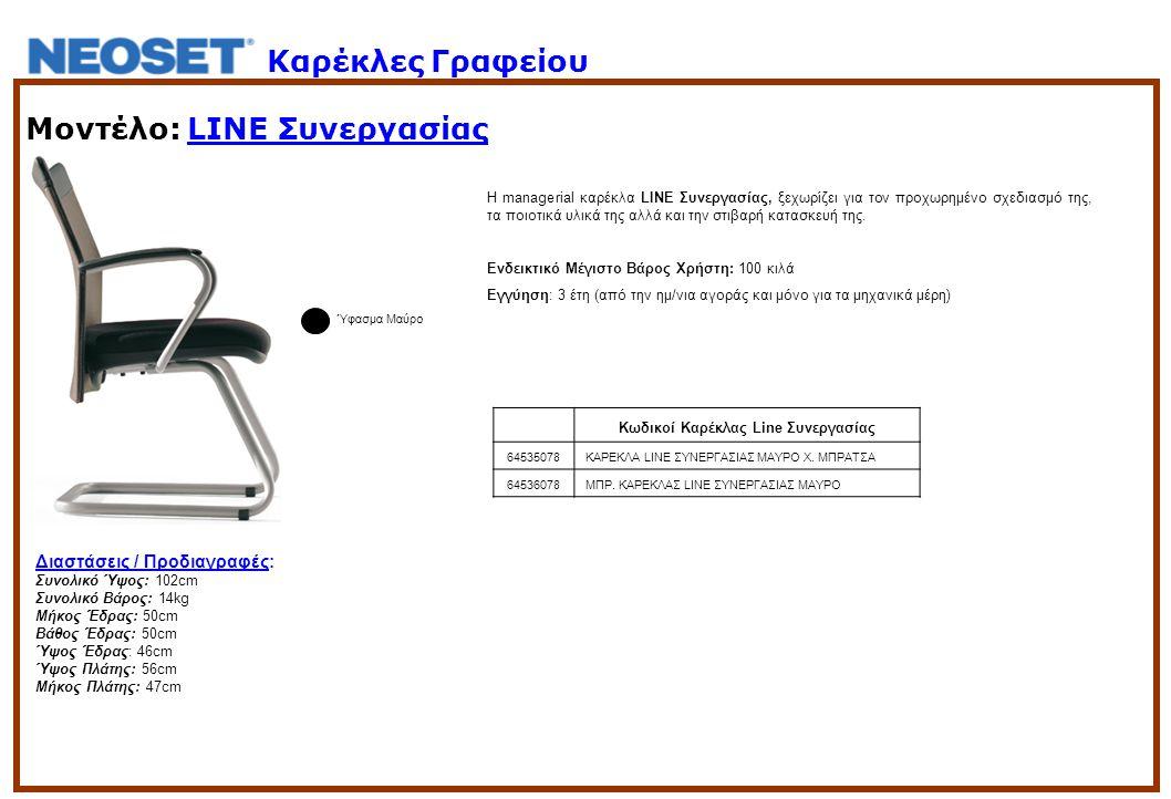 Μοντέλο: LINE Συνεργασίας Η managerial καρέκλα LINE Συνεργασίας, ξεχωρίζει για τον προχωρημένο σχεδιασμό της, τα ποιοτικά υλικά της αλλά και την στιβαρή κατασκευή της.