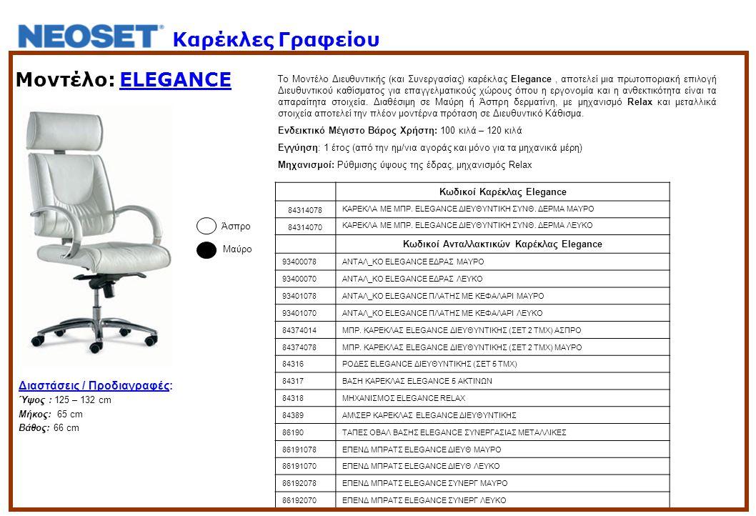 Μοντέλο: ELEGANCE To Μοντέλο Διευθυντικής (και Συνεργασίας) καρέκλας Elegance, αποτελεί μια πρωτοποριακή επιλογή Διευθυντικού καθίσματος για επαγγελμα