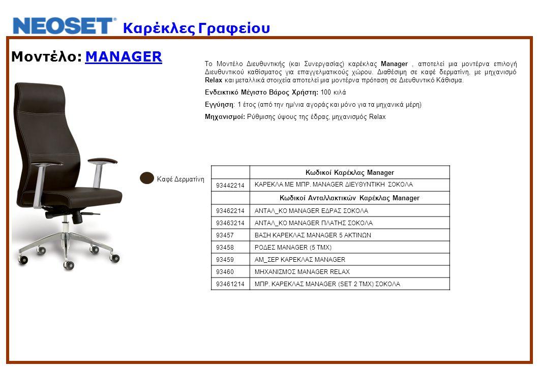 Μοντέλο: MANAGER To Μοντέλο Διευθυντικής (και Συνεργασίας) καρέκλας Manager, αποτελεί μια μοντέρνα επιλογή Διευθυντικού καθίσματος για επαγγελματικούς