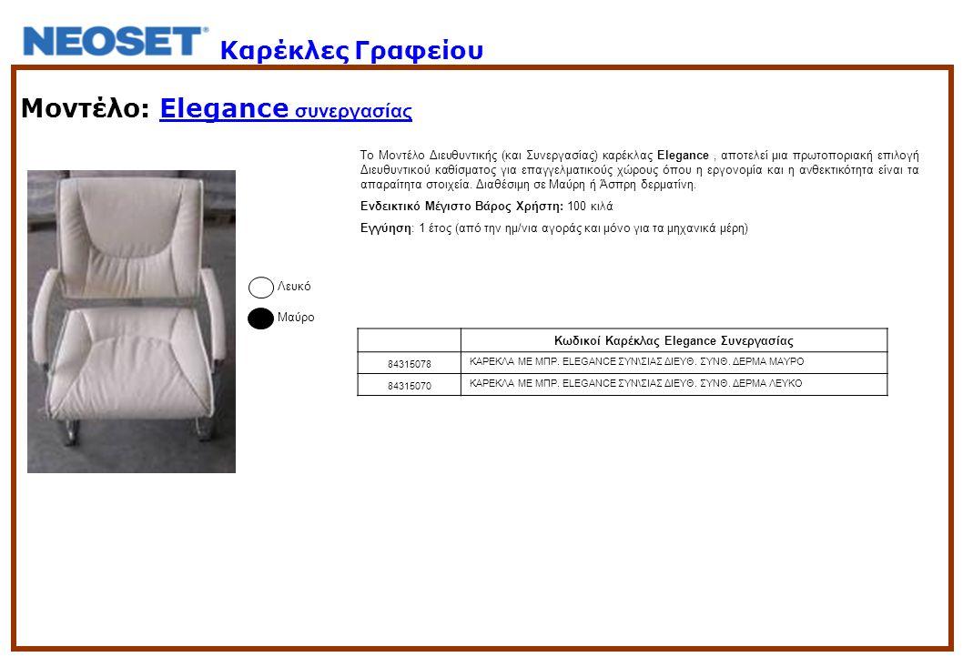 Μοντέλο: Elegance συνεργασίας To Μοντέλο Διευθυντικής (και Συνεργασίας) καρέκλας Elegance, αποτελεί μια πρωτοποριακή επιλογή Διευθυντικού καθίσματος γ