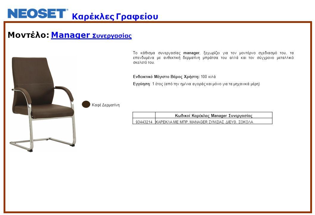 Μοντέλο: Manager Συνεργασίας Το κάθισμα συνεργασίας manager, ξεχωρίζει για τον μοντέρνο σχεδιασμό του, τα επενδυμένα με ανθεκτική δερματίνη μπράτσα του αλλά και τον σύγχρονο μεταλλικό σκελετό του.