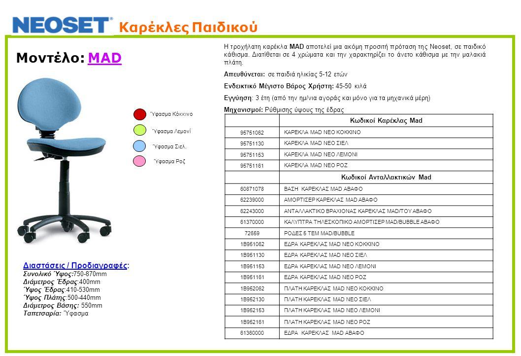 Μοντέλο: MAD H τροχήλατη καρέκλα MAD αποτελεί μια ακόμη προσιτή πρόταση της Neoset, σε παιδικό κάθισμα. Διατίθεται σε 4 χρώματα και την χαρακτηρίζει τ