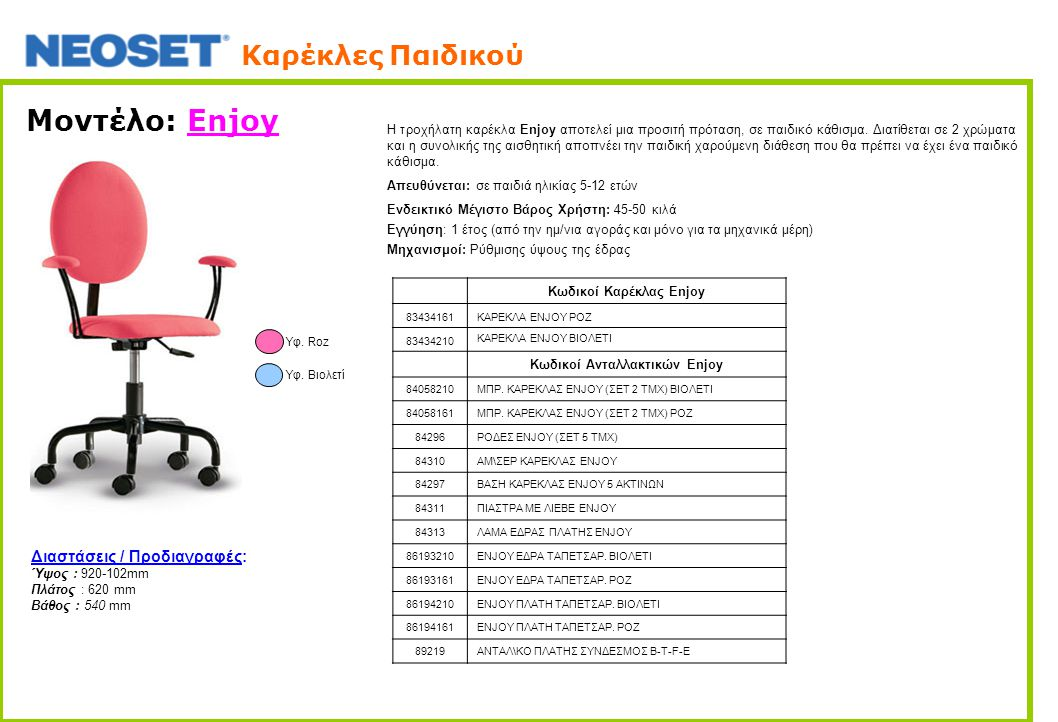 Μοντέλο: Enjoy H τροχήλατη καρέκλα Enjoy αποτελεί μια προσιτή πρόταση, σε παιδικό κάθισμα. Διατίθεται σε 2 χρώματα και η συνολικής της αισθητική αποπν