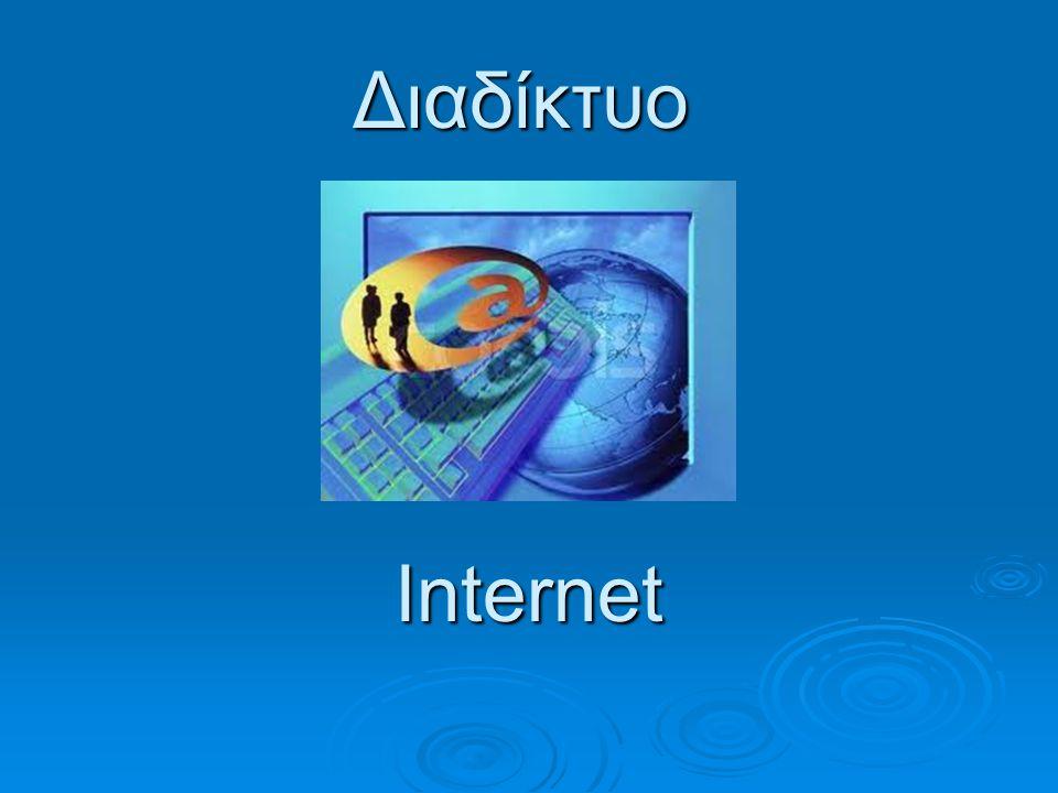 ΔιαδίκτυοInternet