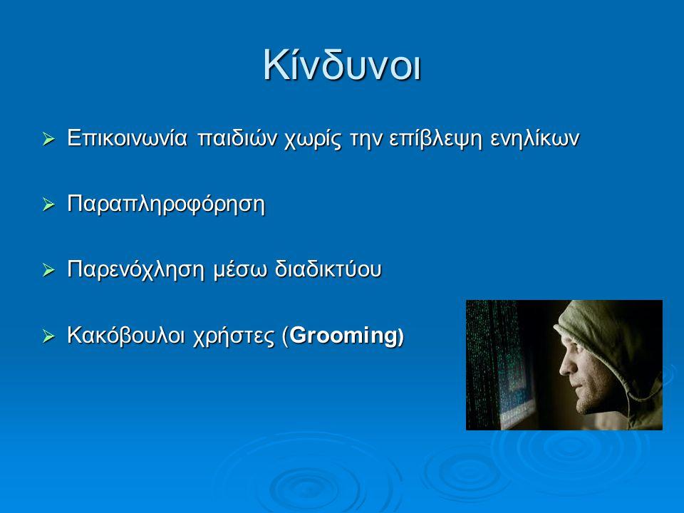 Κίνδυνοι  Επικοινωνία παιδιών χωρίς την επίβλεψη ενηλίκων  Παραπληροφόρηση  Παρενόχληση μέσω διαδικτύου  Κακόβουλοι χρήστες (Grooming )