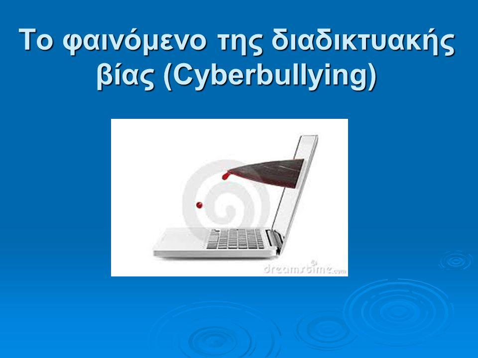 Το φαινόμενο της διαδικτυακής βίας (Cyberbullying)