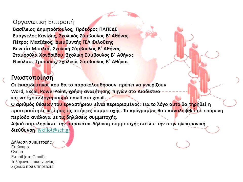 Πρόγραμμα Παρασκευή 13.6.2014 Βασίλειος Δημητρόπουλος-Πέτρος Ματζάκος-Γεώργιος Καλτσάς •Ενημέρωση για τους στόχους του Προγράμματος •Θεωρίες Μάθησης Δευτέρα 16.6.2014 Πέτρος Ματζάκος-Γεώργιος Καλτσάς •World Wide Web και WEB 2.0 •Προστιθέμενη αξία των ΤΠΕ και των εργαλείων WEB 2.0 στη διδακτική πράξη Τρίτη 17.6.2014 Ευάγγελος Κανίδης-Πέτρος Ματζάκος •Clouds και Δημιουργία Ιστοσελίδων Τετάρτη 18.6.2014 Κυριακή Ασκιανάκη-Γεώργιος Καλτσάς •Λογοτεχνία/WIKI