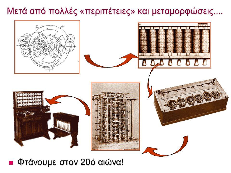 Μετά από πολλές «περιπέτειες» και μεταμορφώσεις....  Φτάνουμε στον 20ό αιώνα!