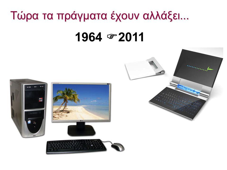 Τώρα τα πράγματα έχουν αλλάξει... 1964  2011