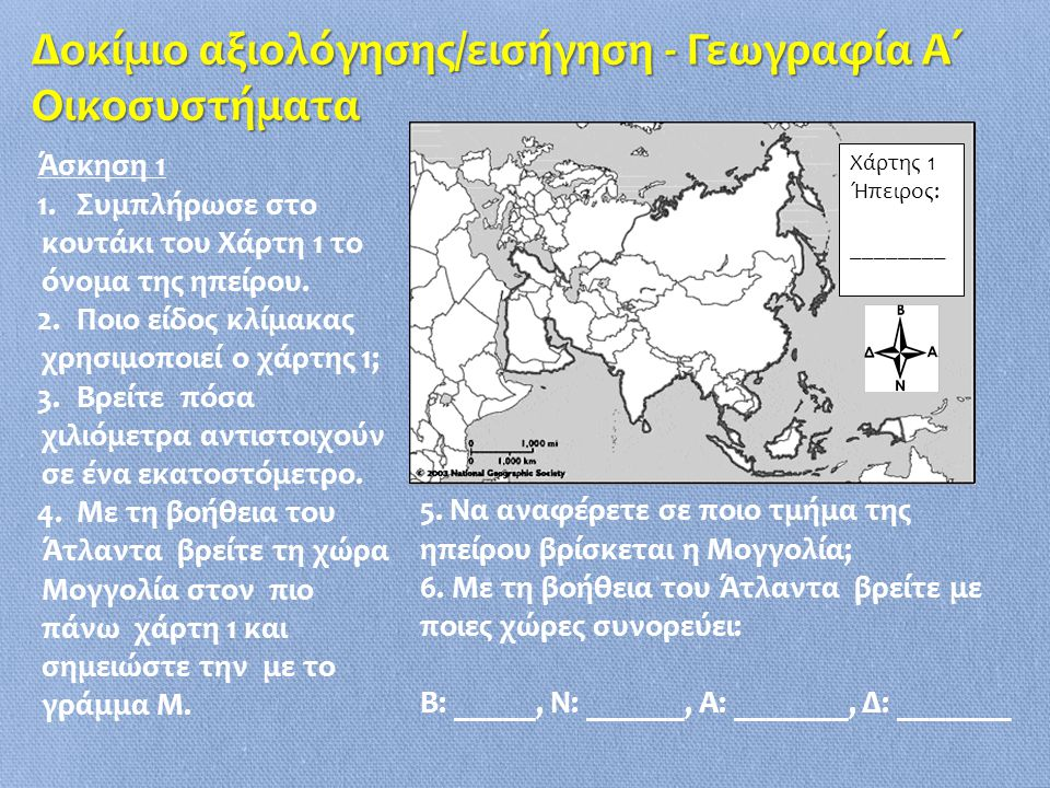 Δοκίμιο αξιολόγησης/εισήγηση - Γεωγραφία Α΄ Οικοσυστήματα Άσκηση 1 1.Συμπλήρωσε στο κουτάκι του Χάρτη 1 το όνομα της ηπείρου. 2.Ποιο είδος κλίμακας χρ